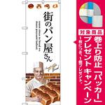 のぼり旗 街のパン屋さん 人物イラスト (SNB-2929) [プレゼント付]