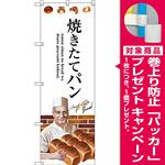 のぼり旗 焼きたてパン 下段にパンを持った人のイラスト(SNB-2930) [プレゼント付]