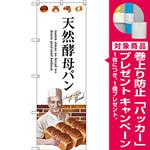 のぼり旗 天然酵母パン 下段にパンを持った男性のイラスト(SNB-2931) [プレゼント付]