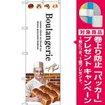 のぼり旗 Boulangerie (SNB-2933) [プレゼント付]