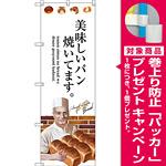 のぼり旗 美味しいパン焼いてます。 下段にパンを持ってる男性のイラスト(SNB-2937) [プレゼント付]