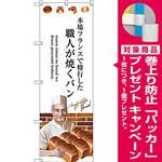のぼり旗 職人が焼くパン (SNB-2938) [プレゼント付]