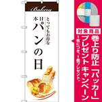 のぼり旗 パンの日 (SNB-2951) [プレゼント付]