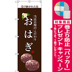 のぼり旗 おはぎ (白文字) (SNB-2961) [プレゼント付]