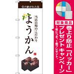 のぼり旗 ようかん 受け継がれた技  (SNB-2962) [プレゼント付]