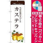 のぼり旗 カステラ 当店自慢の手づくり  (SNB-2964) [プレゼント付]