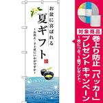 のぼり旗 夏ギフト (SNB-2965) [プレゼント付]