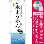 のぼり旗 水ようかん 白地 下段にイラスト(SNB-2966) [プレゼント付]