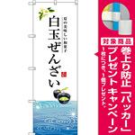 のぼり旗 白玉ぜんざい (SNB-2967) [プレゼント付]