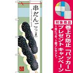 のぼり旗 串だんご (ごま) (SNB-2976) [プレゼント付]