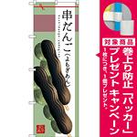 のぼり旗 串だんご (よもぎあん) (SNB-2977) [プレゼント付]