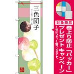 のぼり旗 三色団子 (SNB-2978) [プレゼント付]