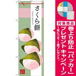 のぼり旗 さくら餅 イラスト中心 (SNB-2979) [プレゼント付]