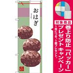 のぼり旗 おはぎ イラスト (SNB-2980) [プレゼント付]