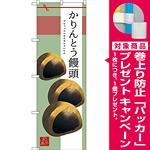 のぼり旗 かりんとう饅頭 イラスト中心 (SNB-2981) [プレゼント付]
