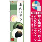 のぼり旗 まんじゅう イラスト (SNB-2982) [プレゼント付]