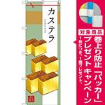 のぼり旗 カステラ イラスト 和柄 (SNB-2987) [プレゼント付]