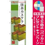 のぼり旗 抹茶カステラ (SNB-2989) [プレゼント付]