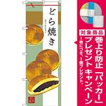 のぼり旗 どら焼き イラスト中心 和柄 (SNB-2990) [プレゼント付]