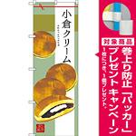 のぼり旗 小倉クリーム (SNB-2991) [プレゼント付]