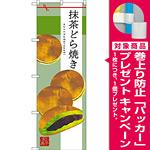 のぼり旗 抹茶どら焼き (SNB-2992) [プレゼント付]