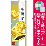 のぼり旗 とら焼き (SNB-2993) [プレゼント付]