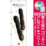 のぼり旗 串だんご (あん) (白地) (SNB-2997) [プレゼント付]