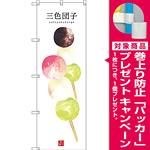 のぼり旗 三色団子 (白地) (SNB-3000) [プレゼント付]