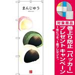 のぼり旗 まんじゅう (白地) (SNB-3004) [プレゼント付]