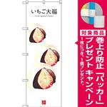 のぼり旗 いちご大福 (白地) (SNB-3006) [プレゼント付]