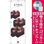 のぼり旗 ようかん (白地) (SNB-3008) [プレゼント付]