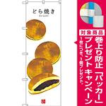 のぼり旗 どら焼き (白地) (SNB-3012) [プレゼント付]