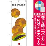 のぼり旗 抹茶どら焼き (白地) (SNB-3014) [プレゼント付]
