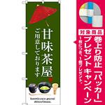 のぼり旗 甘味茶屋 (SNB-3016) [プレゼント付]