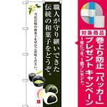 のぼり旗 職人が守り継いできた伝統の和菓子をどうぞ。 (SNB-3017) [プレゼント付]