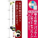 のぼり旗 年末年始のギフトご用意しております。 (SNB-3020) [プレゼント付]