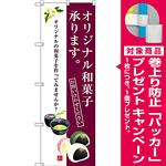のぼり旗 オリジナル和菓子承ります。 (SNB-3021) [プレゼント付]