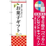 のぼり旗 お菓子ギフト (SNB-3035) [プレゼント付]