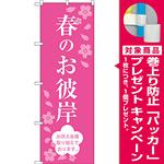 のぼり旗 春のお彼岸 (SNB-3045) [プレゼント付]
