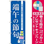 のぼり旗 端午の節句 (SNB-3055) [プレゼント付]