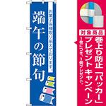 スマートのぼり旗 端午の節句 (SNB-3056) [プレゼント付]