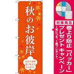 のぼり旗 秋のお彼岸 (SNB-3059) [プレゼント付]