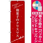 のぼり旗 和菓子のクリスマス (SNB-3061) [プレゼント付]