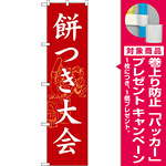 スマートのぼり旗 餅つき大会 (SNB-3068) [プレゼント付]