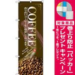 のぼり旗 COFFEE コーヒ豆写真使用 (SNB-3070) [プレゼント付]