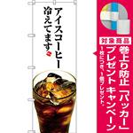 のぼり旗 アイスコーヒー冷えてます (SNB-3072) [プレゼント付]