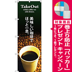 のぼり旗 TAKE OUT 美味しい珈琲 (SNB-3073) [プレゼント付]