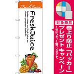 のぼり旗 Fresh Juice 白地 (SNB-3078) [プレゼント付]