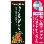のぼり旗 Fresh Juice 緑地 (SNB-3079) [プレゼント付]