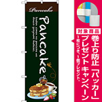 のぼり旗 Pancake (SNB-3081) [プレゼント付]